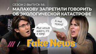 Все фейки про историка-убийцу Соколова и цензура у Малахова / Fake News #56