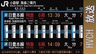 JR九州 日豊本線小倉駅接近放送(特急ソニック接近放送)