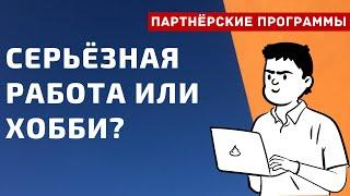 Партнерские программы. Серьёзная работа или хобби? | PAVEL RIX