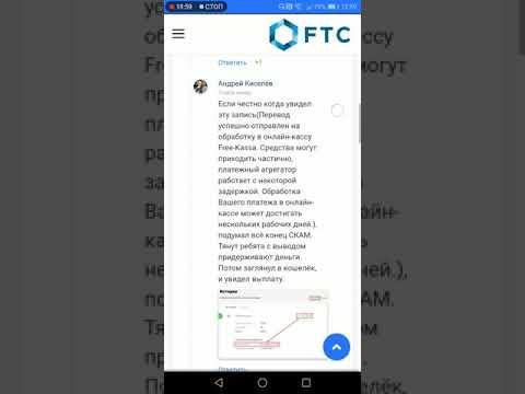 FTC переписка с оператором.