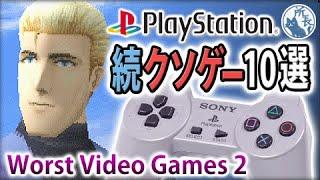 【PS】続 クソゲー10選 [PS1 Bad Games 2]