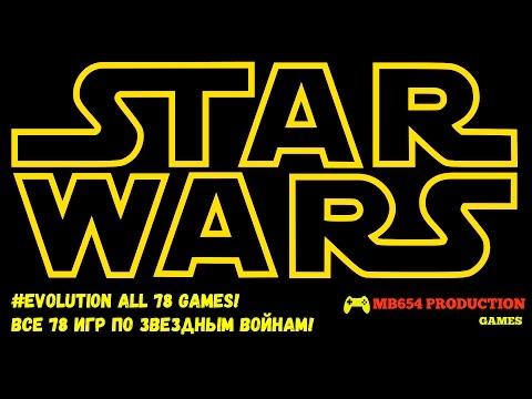 STAR WARS ВСЕ 78 ИГР в одном видео! #EVOLUTION