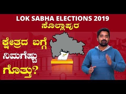 Lok Sabha Elections 2019 : ಸೊಲ್ಲಾಪುರ ಲೋಕಸಭಾ ಕ್ಷೇತ್ರದ ಪರಿಚಯ   Oneindia Kannada