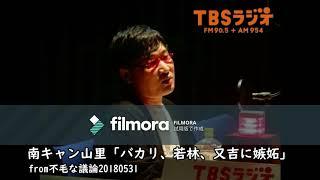南海キャンディーズの山里亮太が、 向田邦子賞受賞のバカリズムや 斎藤...