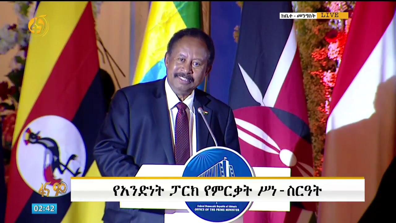 የሱዳኑ ጠቅላይ ሚኒስትር አብደላ ሀምዶክ በአንድነት ፓርክ ምረቃ ላይ ያደረጉት ንግግር/ Prime Minister Abdalla Hamdok speech