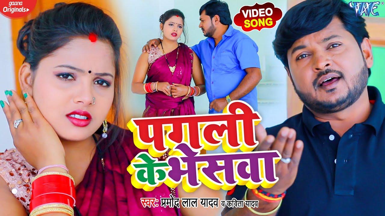 #Video भोजपुरी #धोबी गीत 2021 || पगली के भेसवा | #Pramod Lal Yadav, #Kavita Yadav | Pagali Ke Bheswa