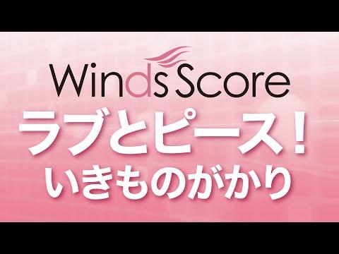 WSJ-15-053 ラブとピース!/いきものがかり(吹奏楽J-POP)