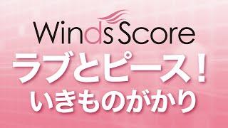いきものがかりが2015年11月に発売したシングル。テレビ朝日系木曜ドラ...