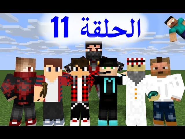 الحلقة 11 معركة يوتيوبرز ماين كرافت العرب