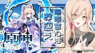【原神/Genshin】珊瑚宮心海お迎えガチャ!心海…かわいいよ…Chu…【にじさんじ/ニュイ・ソシエール】