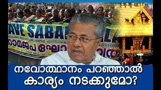 Sabarimala is turning into a feeling that fills our streets with pr...