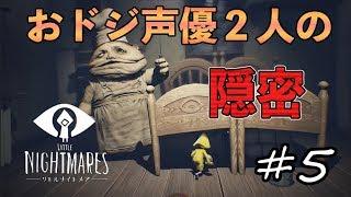 #5 声優 花江夏樹と斉藤壮馬の『Little Nightmares-リトルナイトメア-』インテリ実況プレイ