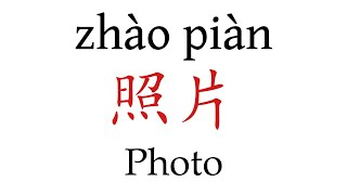 How To Say 'Photo' (照片) in Mandarin Chinese