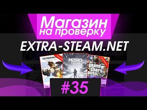 #35 Магазин на проверку - Extra-steam.net (ВСЕ ИГРЫ СТИМ БЕСПЛАТНО?)  ДЕШЕВЫЕ КЛЮЧИ STEAM!