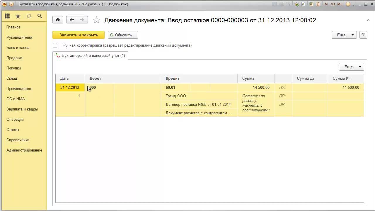 Программы похожие на 1с бухгалтерия регистр бухгалтерии