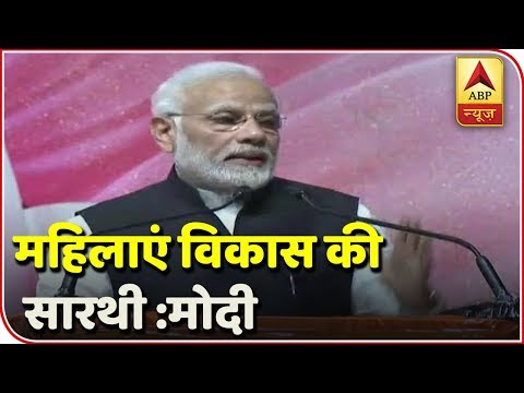 Contribution Of Women Has Increased In The Country: PM Narendra Modi In Gandhinagar | ABP News