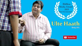 Ulte Haath:Being Lefty || First Segment || World Left Handers Day  - Sage Productions