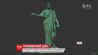 Одеського Дюка можна побачити тепер у віртуальний реальності