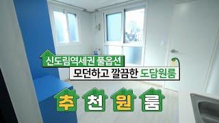 서울신도림도담원룸 라인1