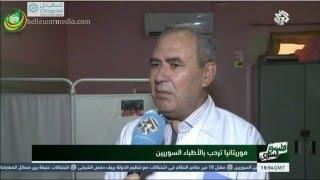 موريتانيا ترحب بالأطباء السوريين -  العربي ت.في