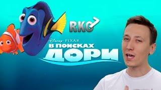 """RAP Кинообзор 7"" - В поисках Дори"
