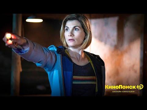 12 сезон сериала «Доктор кто» — смотрите на КиноПоиск HD