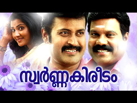 Swarna Kireedam Malayalam Full Movie | Kalabhavan Mani,Manoj K Jayan,Vani Viswanath Comedy Movie