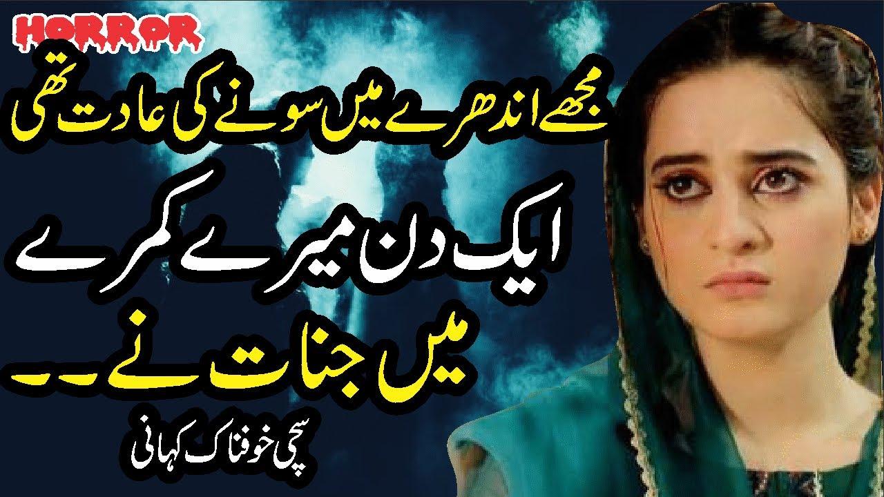 Mujhy Andhery Mein Sony Ki Aadat Thi Aik Raat Mery Kamry Mein Jinnat Nay | Horror Story Hindi & Urdu