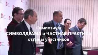 Симпозиум Символ Драма и Частная Практика 2015