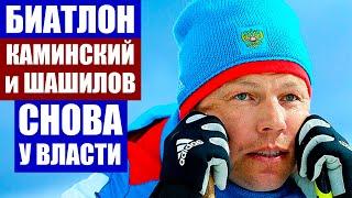 Биатлон 2021 Каминский и Шашилов остались старшими тренерами сборной России в сезоне 2021 2022