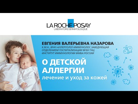 Детская аллергия – типы лечения у детей, уход за кожей