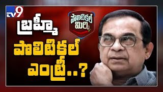 Political Mirchi: బ్రహ్మనందం పాలిటిక్స్ వైపు చూస్తున్నారా? - TV9