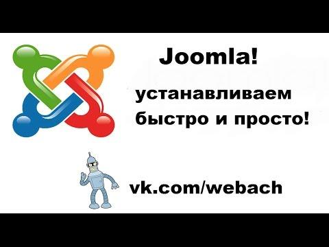 Установка Joomla - откуда качать и как установить Джумлу