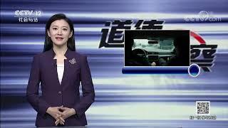 《道德观察(日播版)》 20190904 千里追老赖(上)  CCTV社会与法