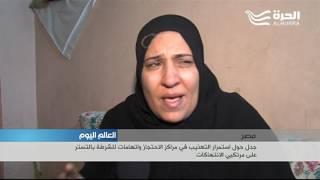 مصر: جدل حول استمرار التعذيب في مراكز الاحتجاز واتهامات للشرطة بالتستر على مرتكيي الانتهاكات