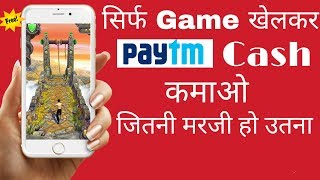 सिर्फ Game खेलकर Paytm कैश कमाओ जितना मर्जी उतना on Android phone unlimited.