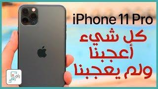 ايفون 11 برو ماكس iPhone 11 Pro Max | مراجعة شاملة لعملاق ابل #رأي_رقمي