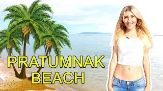 ПЛЯЖ ПРАТУМНАК БИЧ В ПАТТАЙЕ | PRATUMNAK BEACH IN PATTAYA ☼
