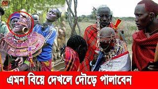 পৃথিবীর সবচেয়ে অদ্ভুত ৫ টি বিয়ে। যা দেখলে বিশ্বাস করতে কষ্ট হবে। 5 Strange Marriage