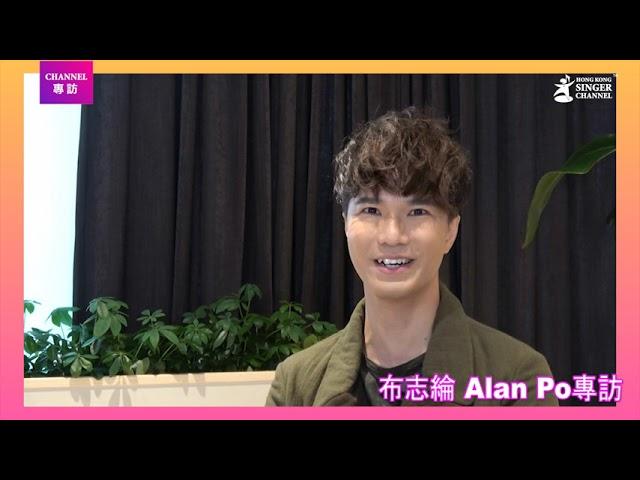 Alan Po 布志綸|第一億次細胞分裂|Channel專訪