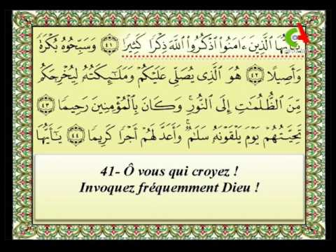 CANAL ALGERIE coran surate al ahzab سورة الاحزاب من الاية 36 الى الاية 52