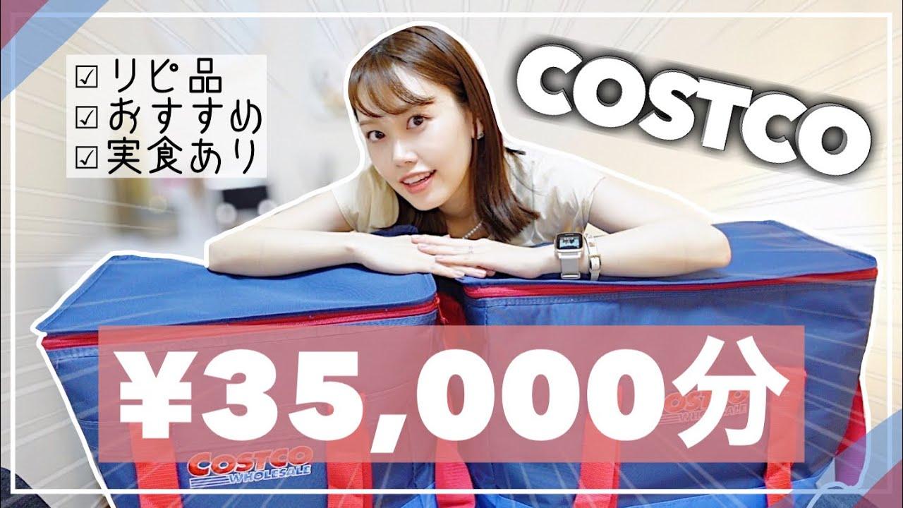 【コストコ購入品】約¥35,000分のお買い物🛒リピ品/おすすめ品!!【夫婦2人暮らし】