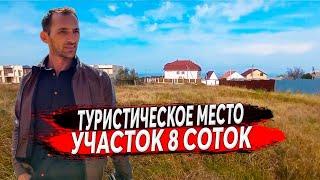 🔴 УЧАСТОК на Берегу  Азовского Моря  8 соток в Туристическом месте : Продажа земли, участка в Тамани