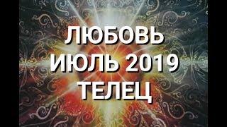 ТЕЛЕЦ. Любовный Таро прогноз на июль 2019 г. Онлайн гадание на любовь.