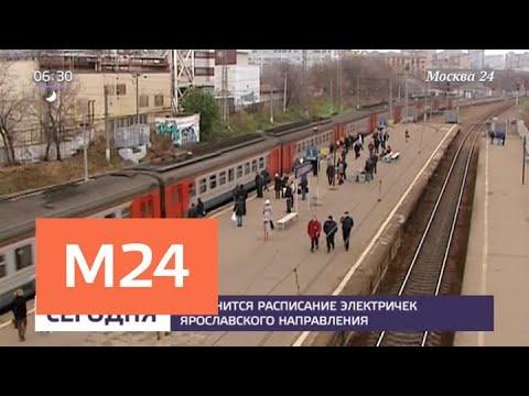 Изменится расписание электричек Ярославского направления - Москва 24
