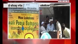 Bricks bhatta labour Jasvir Kumar won Punjab state maa lakshmi diwali pooja bumper draw 2015