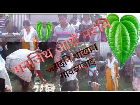 फाथै लाइ  बिसिनाय real life Monjet and Moromi / Bodo 2018 video