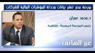 عمران لـ CNBCعربية: لا نتدخل في قرارات المستثمرين ولكن نوفر أقصى قدر من المعلومات للمستثمر