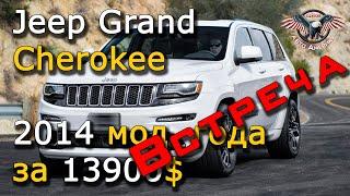 Авто из США под ключ. Jeep из США. Jeep Grand Cherokee 2014 года за 13900$ Встреча! [2020]