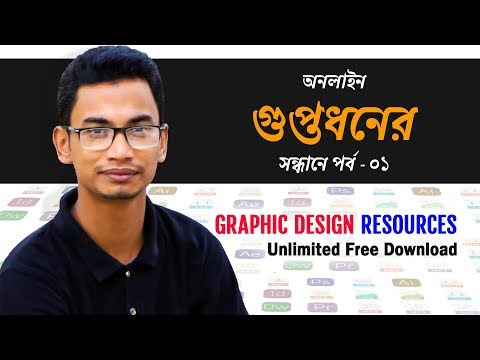 Graphics Design Resource Ai, eps, psd template etc Unlimited Free Download